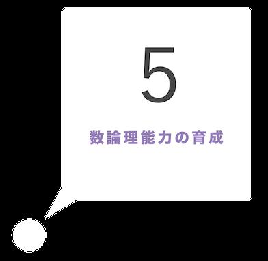 5数論理能力の育成