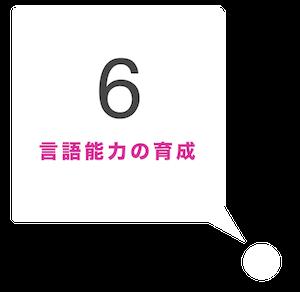 6言語能力の育成