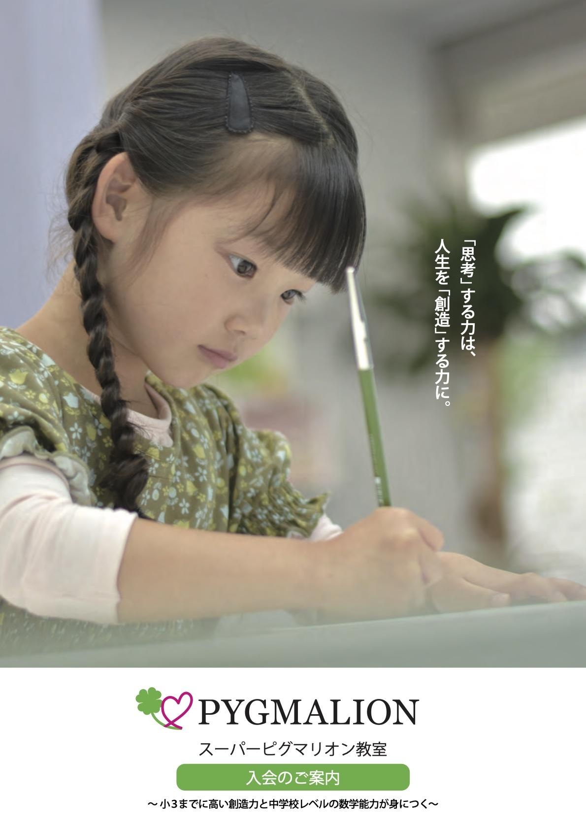 『スーパーピグマリオン教室』 資料PDF無料公開中