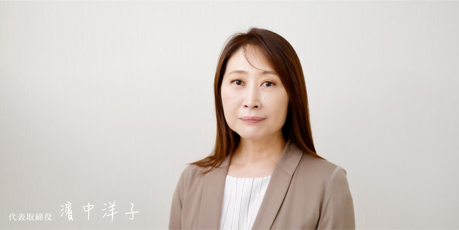 代表取締役濱中洋子